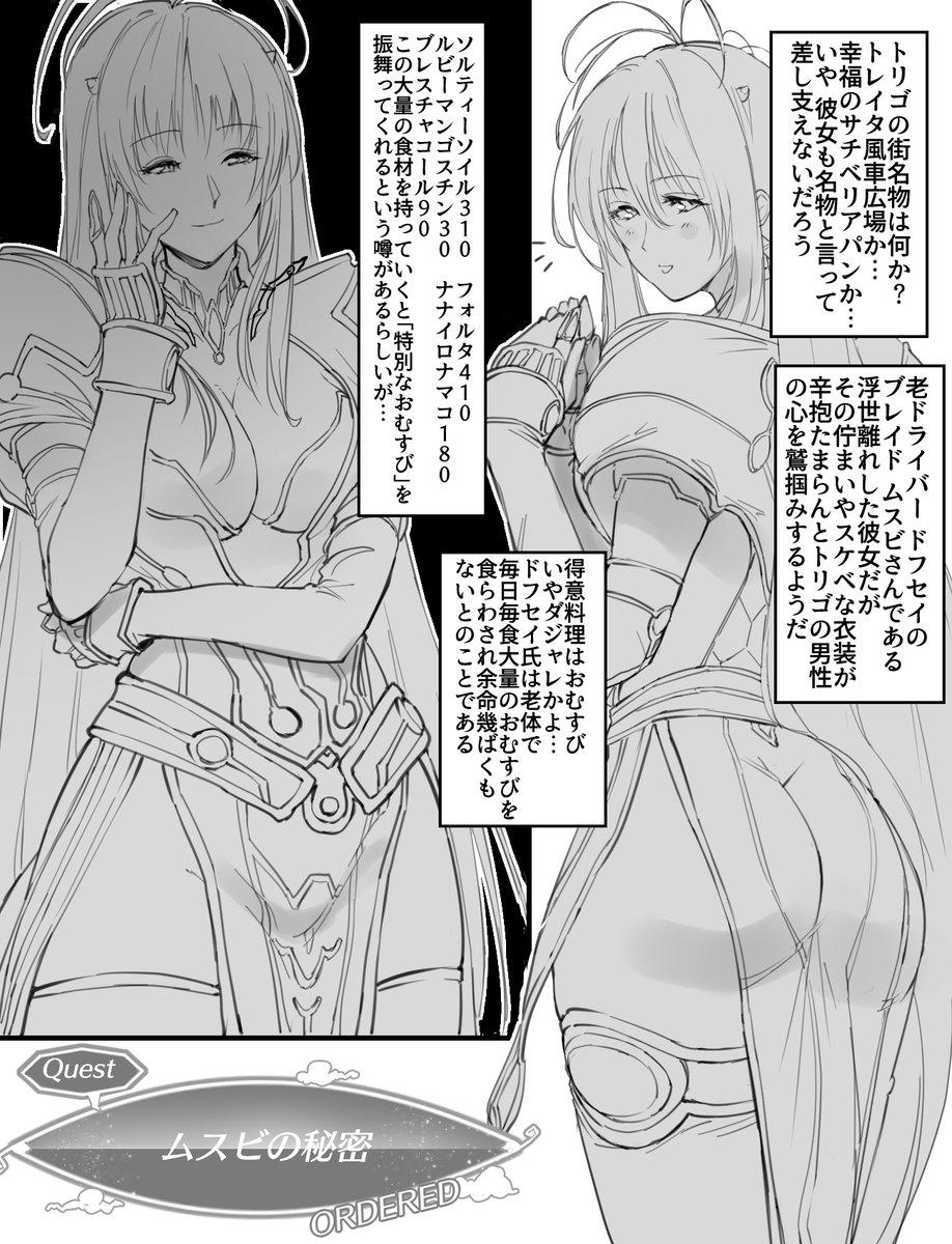 【二次元】ムスビの手コキ射精二次エロ画像2【ゼノブレイド2】
