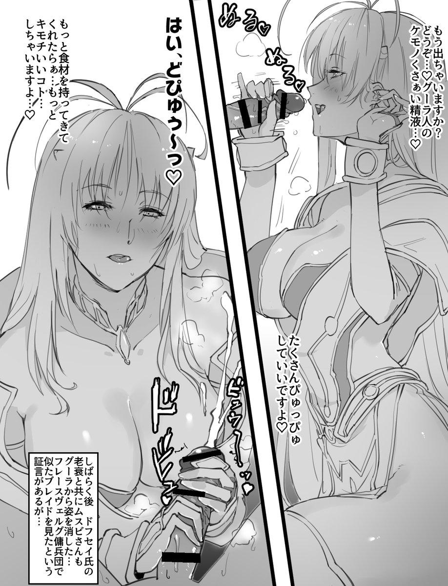 【二次元】ムスビの手コキ射精二次エロ画像4【ゼノブレイド2】