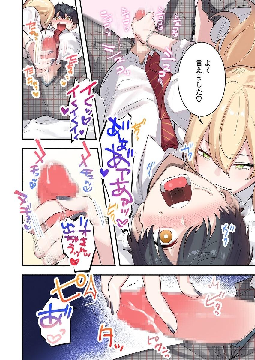 【同人CG】金髪制服ギャルの寸止め手コキ二次エロ画像6【クラスで男は僕一人!?~可愛いあの子達に囲まれて~】