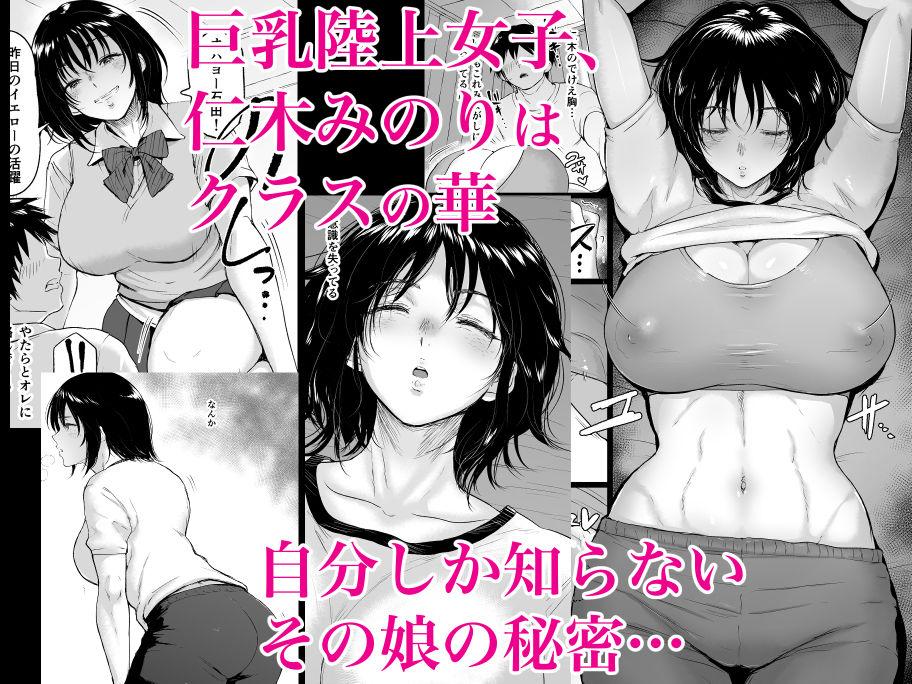【二次元】巨乳陸上部美少女の睡姦セックス二次エロ画像2【眠姦合宿 陸上女子・仁木みのりと人目を盗んで…】