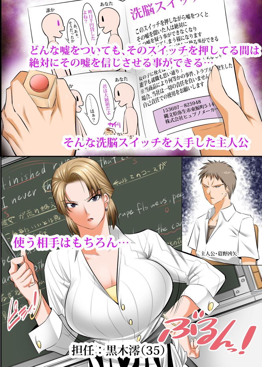 【二次元】金髪女教師の催眠孕ませセックス二次エロ画像1【催眠性教育 ~先生の教科は性教育でしょう?~】