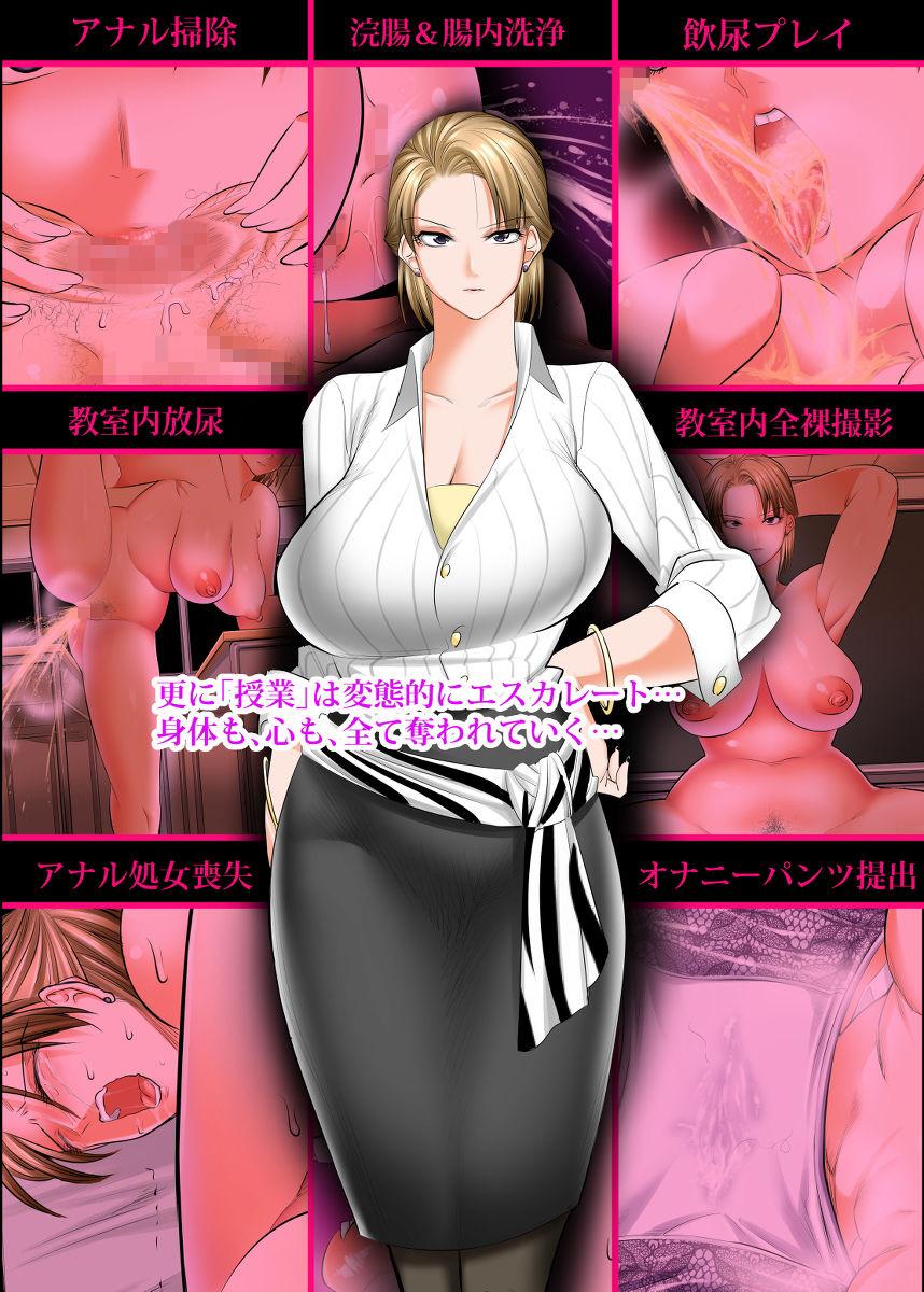 【二次元】金髪女教師の催眠孕ませセックス二次エロ画像5【催眠性教育 ~先生の教科は性教育でしょう?~】