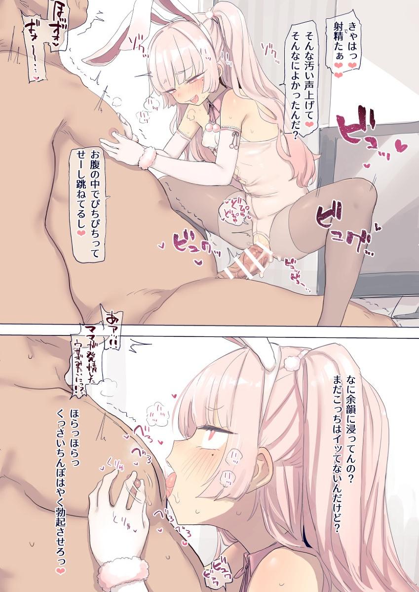 【オリジナル】ピンク髪ツインテバニーの乳首責め騎乗位中出しセックス二次エロ画像4【Б】