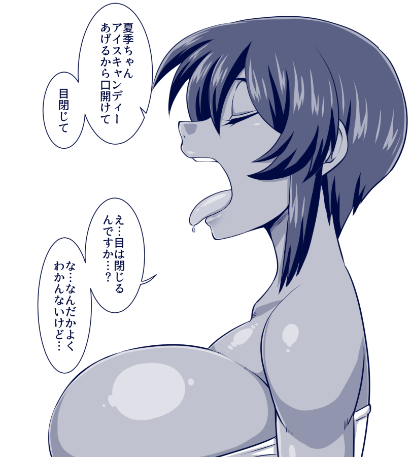 【オリジナル】黒髪ショート褐色美少女の目隠しフェラ二次エロ画像1【雨存】