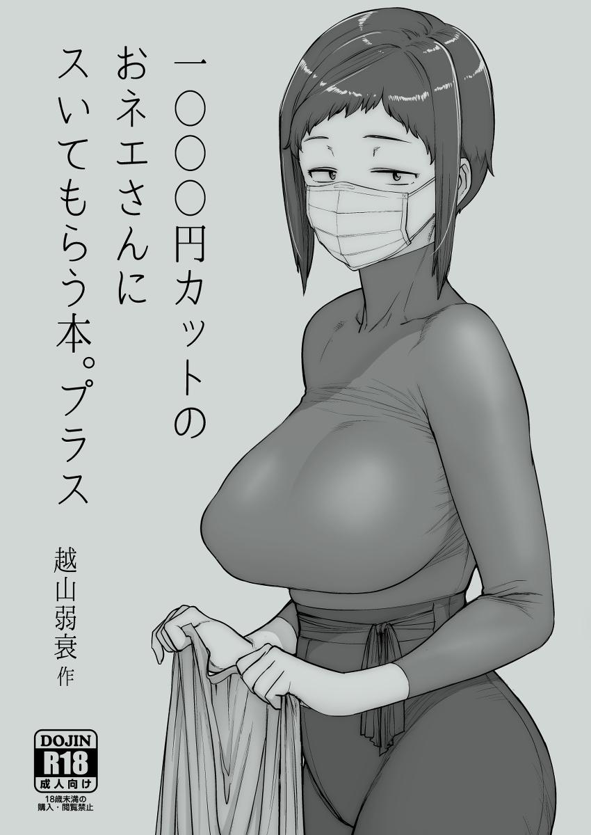【二次元】黒髪ショート美人のマスクフェラ中出しセックス二次エロ画像【1000円カットのおネエさんにスいてもらう本。プラス】