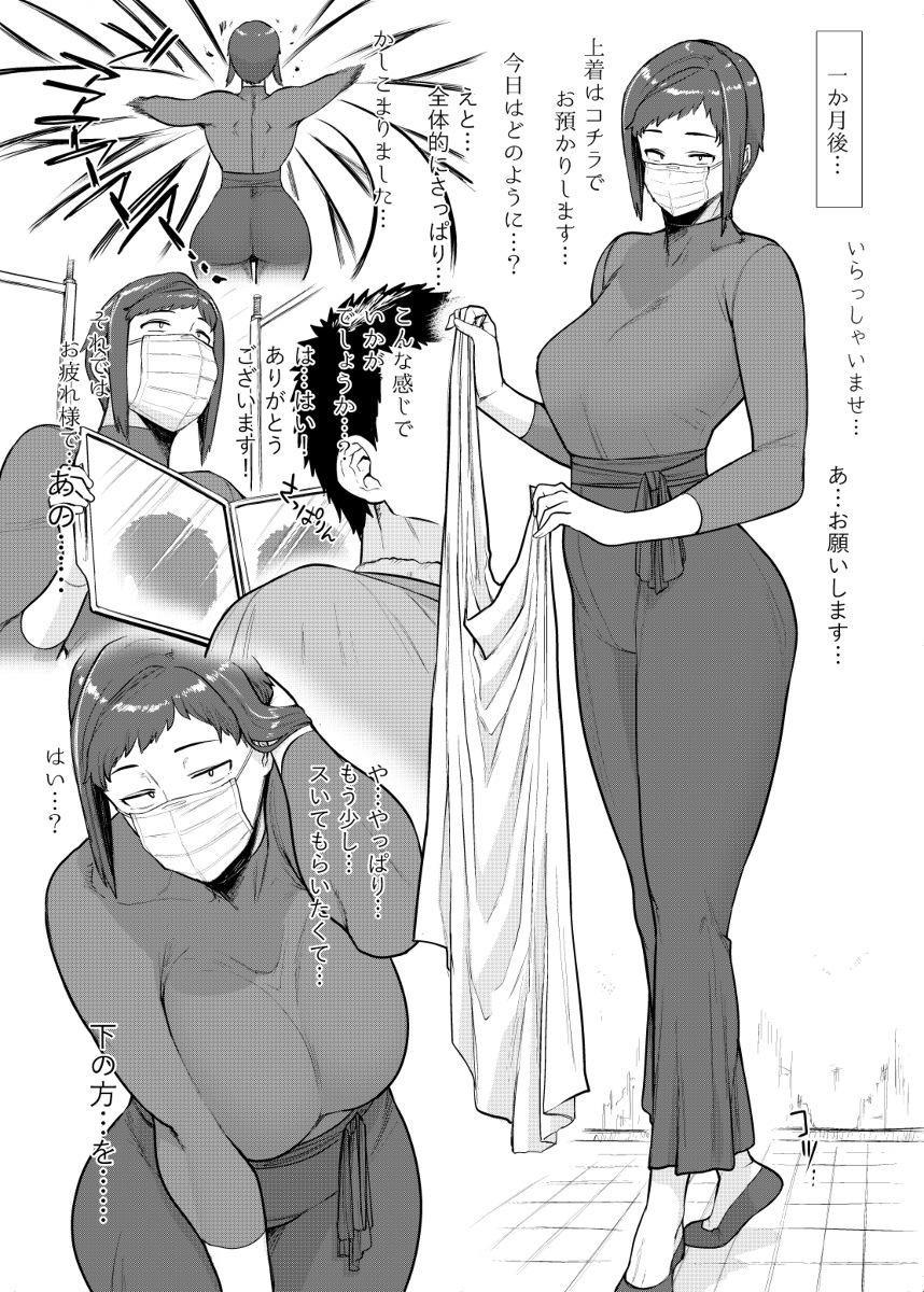 【二次元】黒髪ショート美人のマスクフェラ中出しセックス二次エロ画像3【1000円カットのおネエさんにスいてもらう本。プラス】