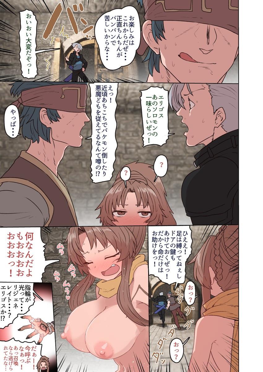 【二次元】エリゴスの乳首責めおっぱい二次エロ画像【メギド72】5.jpg