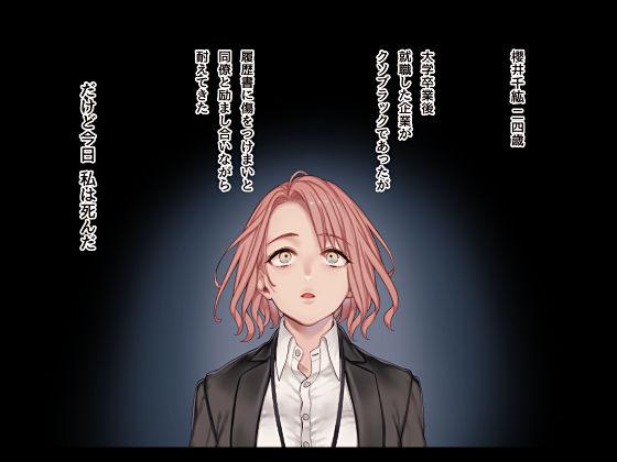 【同人CG】ピンク髪OLの正常位&騎乗位セックス二次エロ画像【地獄に堕ちても逝きたがり!!】1.jpg