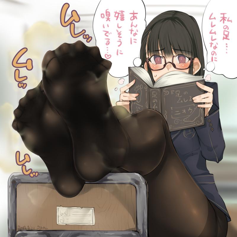 【オリジナル】黒髪メガネ美少女の黒タイツ足臭フェチ二次エロ画像【ウシハシル】
