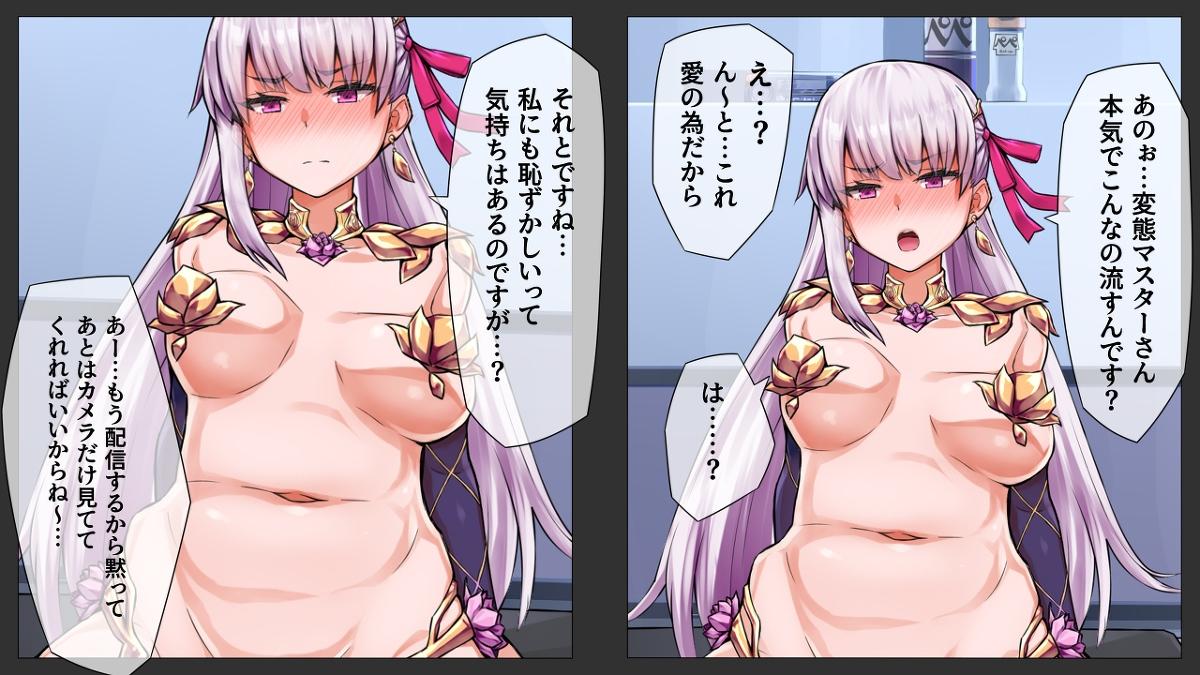 【FGO】カーマのディルド責め中出し精液ボテ二次エロ画像【Fate/GrandOrder】2.jpg