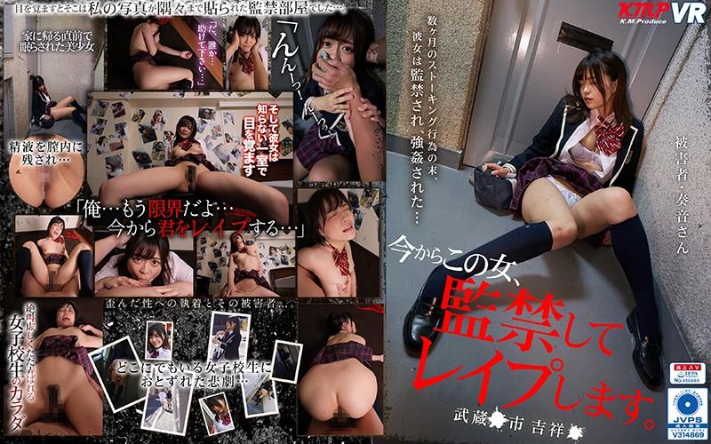 奏音かのん 【VR】今からこの女、監禁してレ●プします。 武蔵●市吉祥●