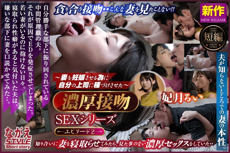 濃厚接吻SEXシリーズ・エピソード2 妃月るい~妻を妊娠させる為に自分の上司に種づけさせた~