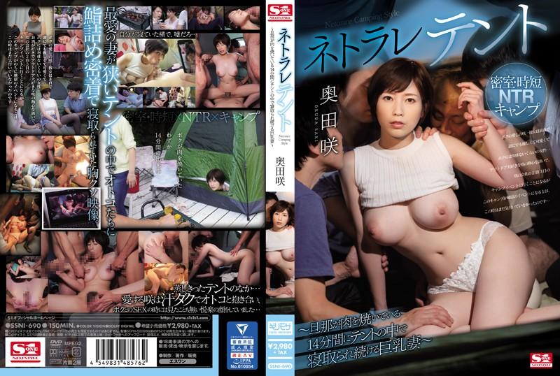 奥田咲 ネトラレテント ~旦那が肉を焼いている14分間にテントの中で寝取られ続ける巨乳妻~