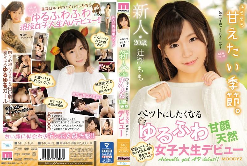 辻澤もも 新人20歳 ペットにしたくなるゆるふわ甘顔天然女子大生デビュー