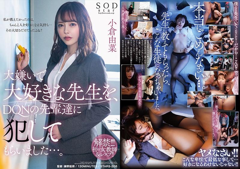 小倉由菜 大嫌いで大好きな先生を、DQNの先輩達に犯してもらいました…。