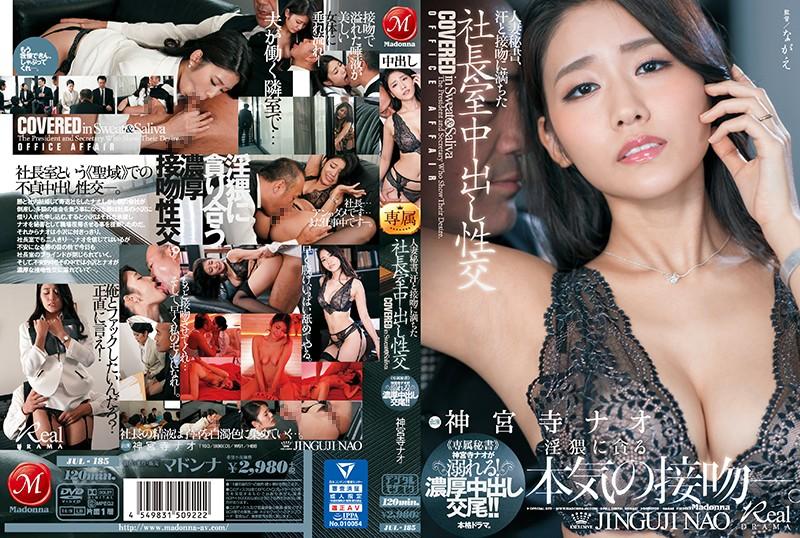 神宮寺ナオ 人妻秘書、汗と接吻に満ちた社長室中出し性交