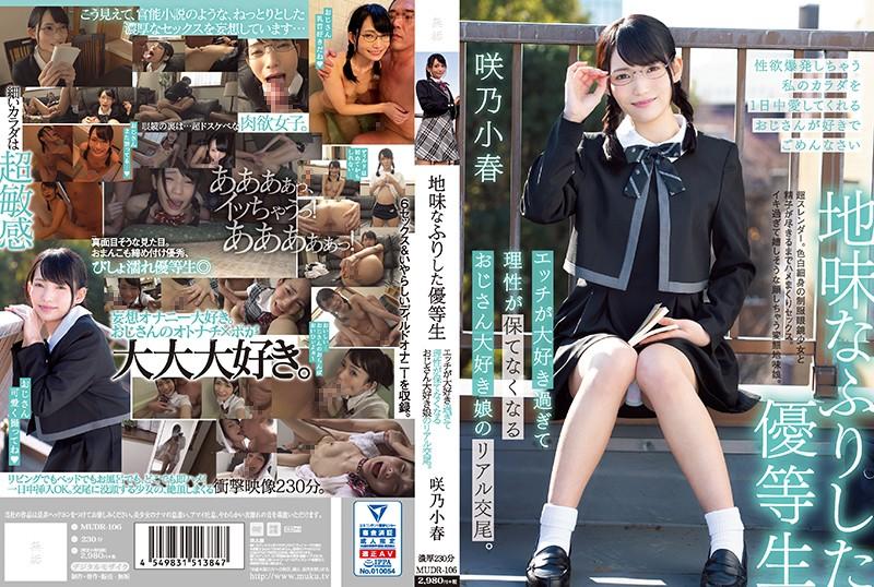 咲乃小春 地味なふりした優等生 エッチが大好き過ぎて理性が保てなくなるおじさん大好き娘のリアル交尾。