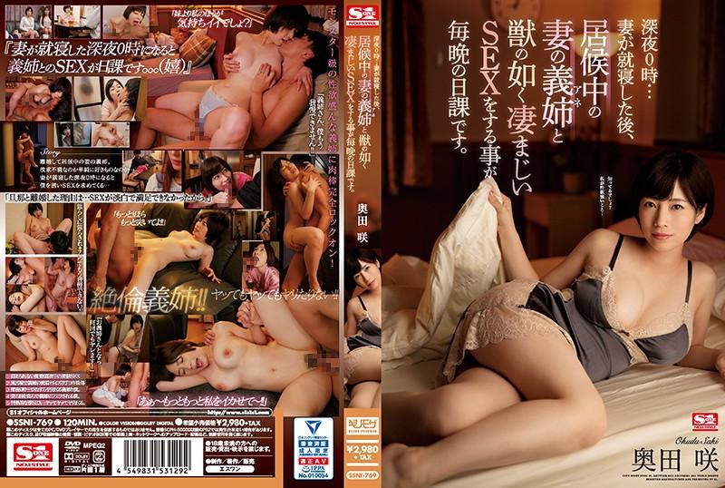 奥田咲 深夜0時… 妻が就寝した後、居候中の妻の義姉(アネ)と獣の如く凄まじいSEXをする事が毎晩の日課です。