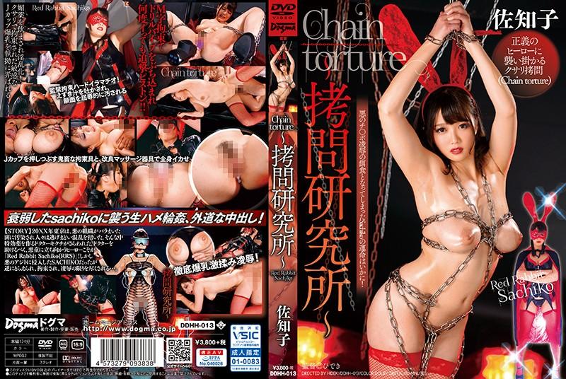 佐知子 CHAIN TORTURE~拷問研究所~