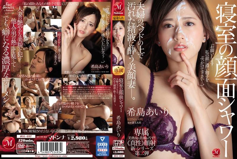希島あいり 寝室の顔面シャワー 夫婦のベッドの上で汚れた精液に酔う美顔妻―。