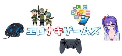 エロナキゲームズチャンネルアート500