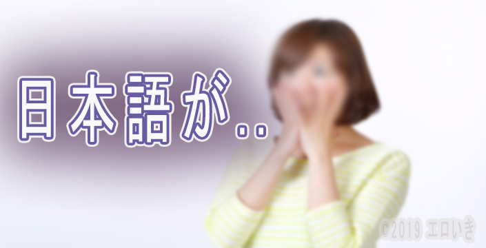 fc2ブログ20190825-001