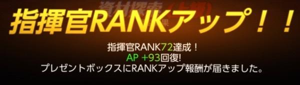 ランク72