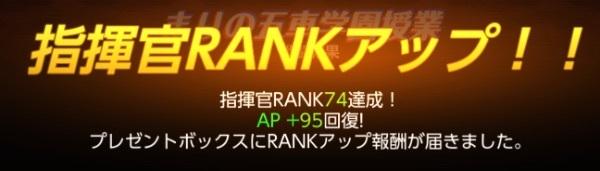 ランク74