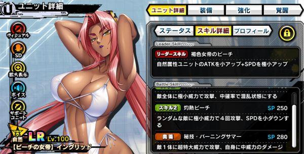 【ビーチの女帝】イングリッド