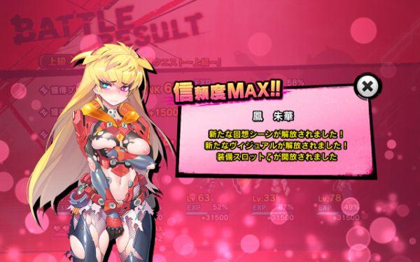 鳳朱華の信頼度MAX