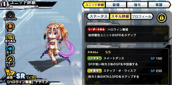 【ハロウィン舞姫】ナディアのスキル