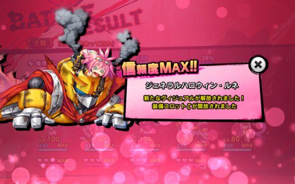 ジェネラルハロウィン・ルネの信頼度MAX!