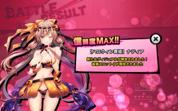 【ハロウィン舞姫】ナディアの信頼度MAX!