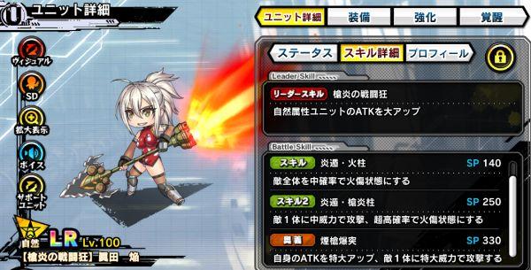 【槍炎の戦闘狂】眞田焔のスキル