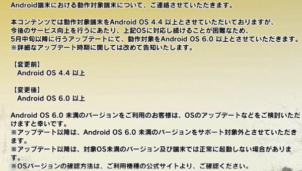 Android端末の動作対象の変更