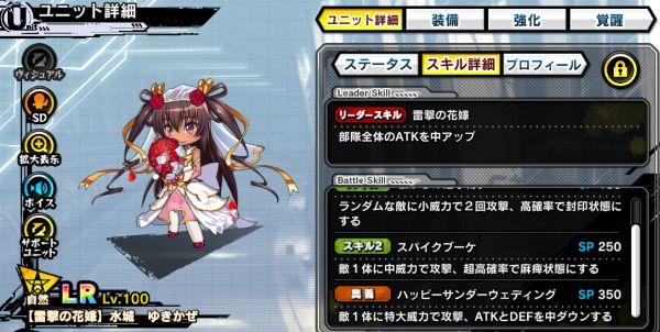 【雷撃の花嫁】水城ゆきかぜのスキル