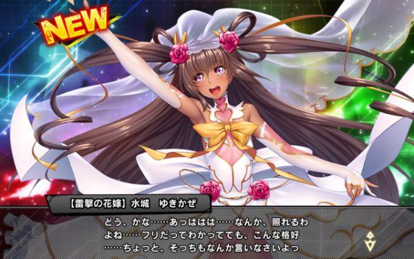 【雷撃の花嫁】水城ゆきかぜ