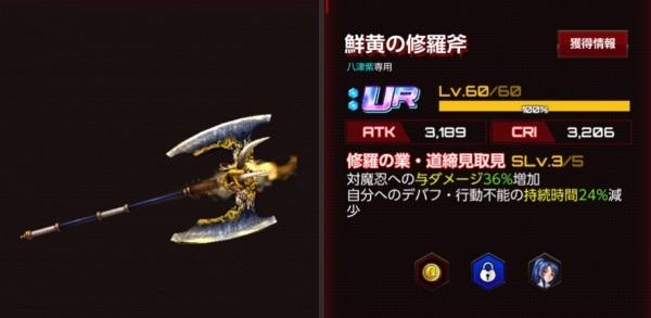 鮮黄の修羅斧