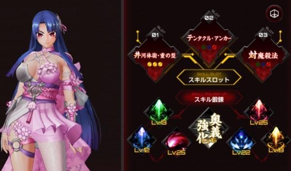紫のスキル