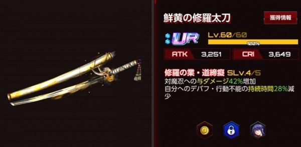 鮮黄の修羅太刀