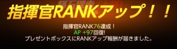 ランク76