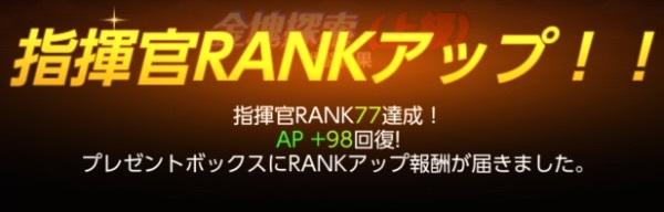ランク77