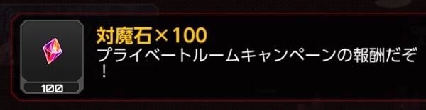 対魔石100個