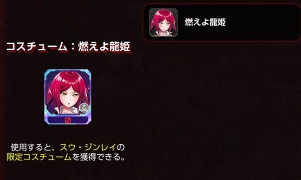 限定コスチューム「燃えよ龍姫」