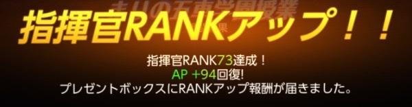 ランク73