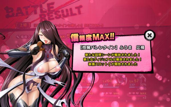 【抱擁バレンタイン】ふうま災禍信頼度MAX