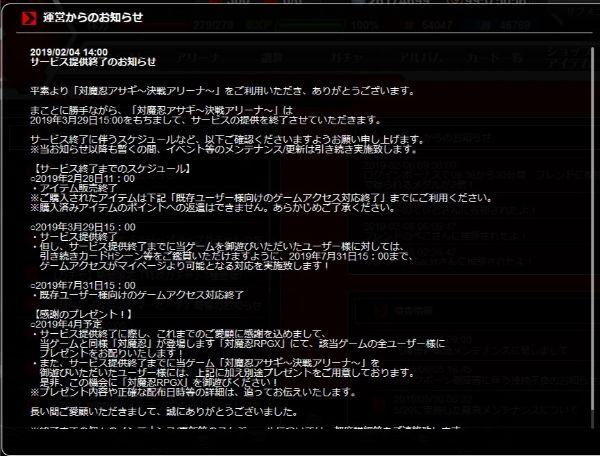 対魔忍アサギ~決戦アリーナ~サービス終了予告