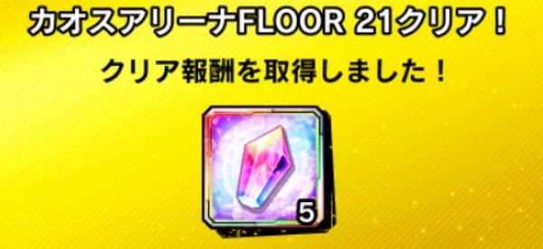 21階のクリア報酬