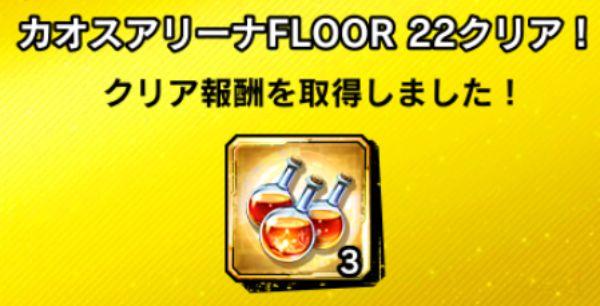 22階のクリア報酬