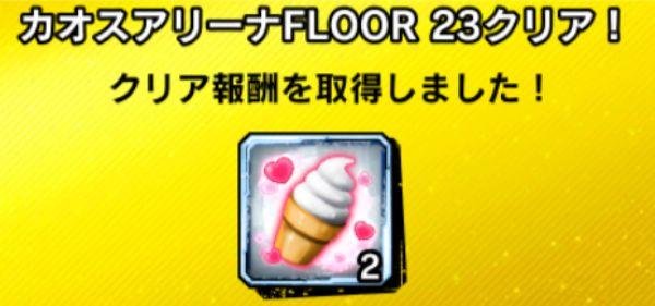 23階のクリア報酬